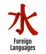 Foreign Languages homeschooling resources